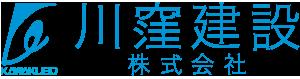 川窪建設株式会社 ホームページ 松本市・塩尻市・安曇野市